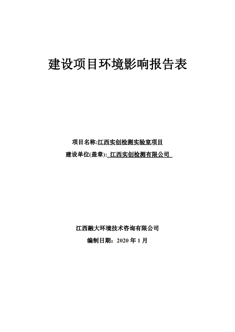 江西实创检测实验室项目环境影响报告表.pdf