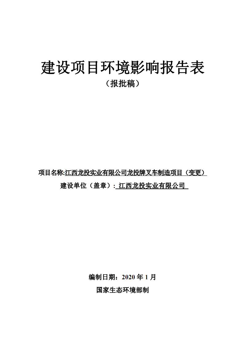 龙投牌叉车制造项目报告表.pdf