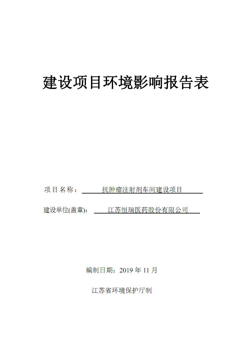 抗肿瘤注射剂车间建设项目环评报告表.pdf