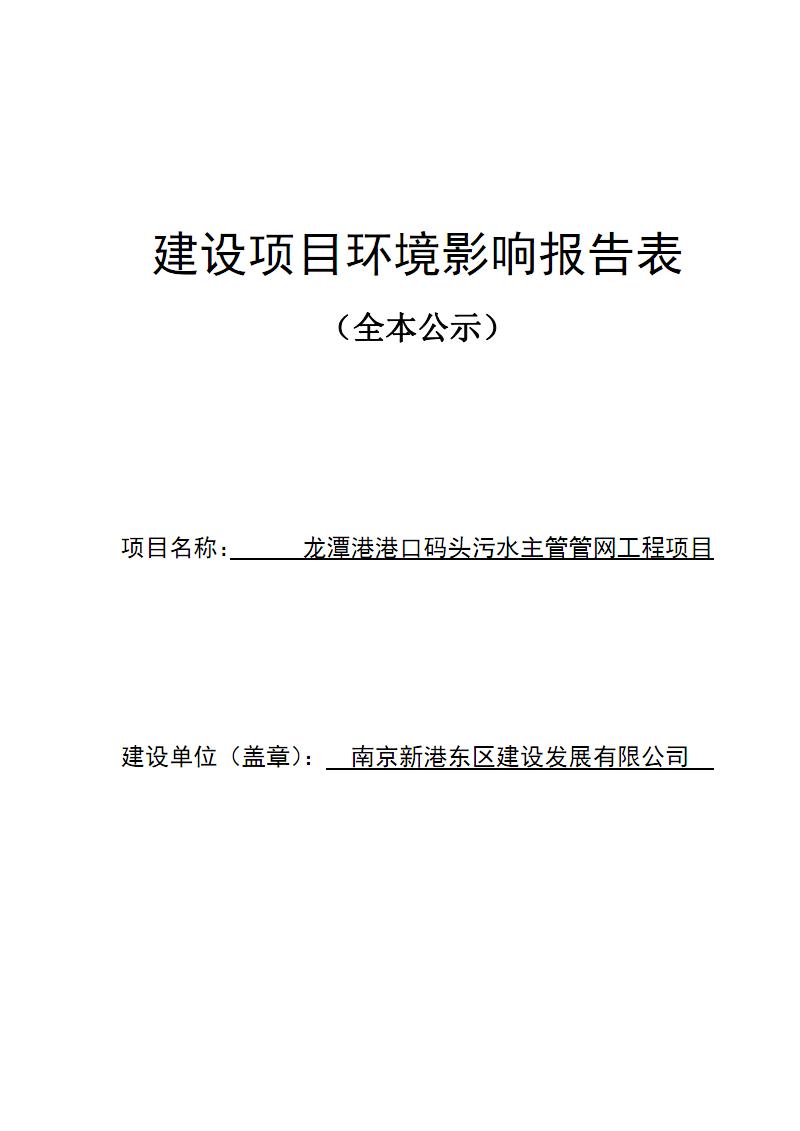 龙潭港港口码头污水主管管网工程项目环境影响报告表.pdf