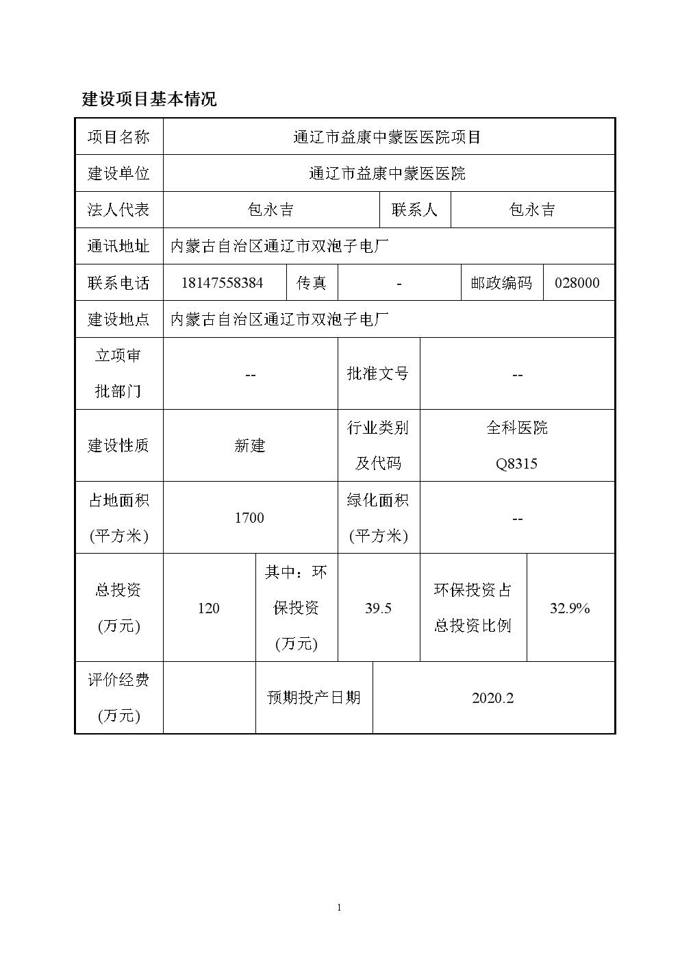 内蒙古益华干细胞科研应用项目环评报告表.doc