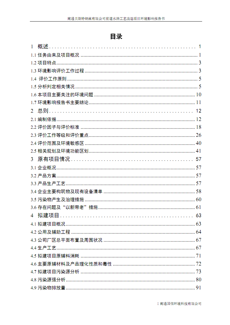 南通贝斯特钢丝有限公司前道水浴工艺改造项目环境影响报告书.pdf