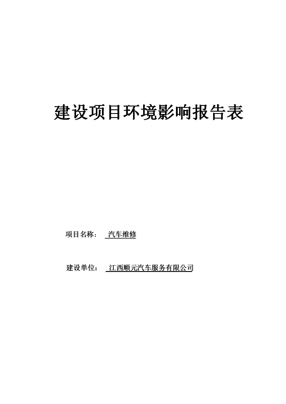 汽车维修项目环境影响报告表.docx