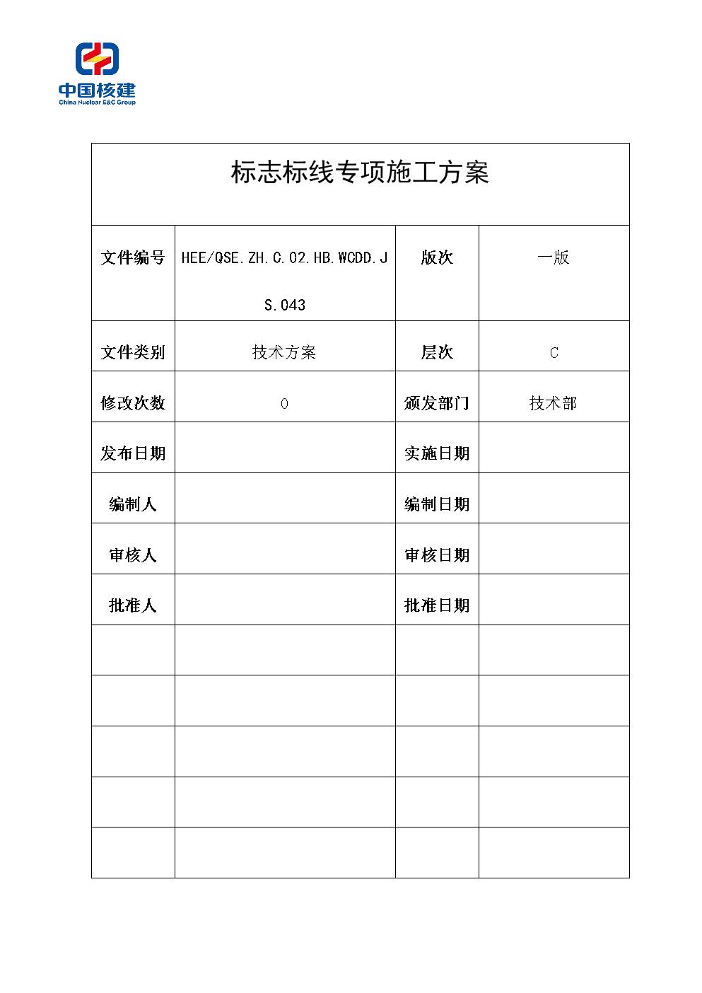 标识标线施工方案.doc