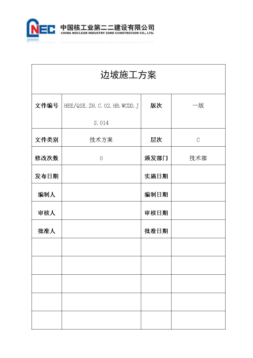 边坡施工方案3.doc