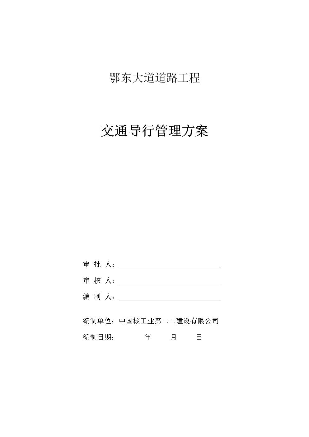 鄂东大道交通导行管理方案.doc