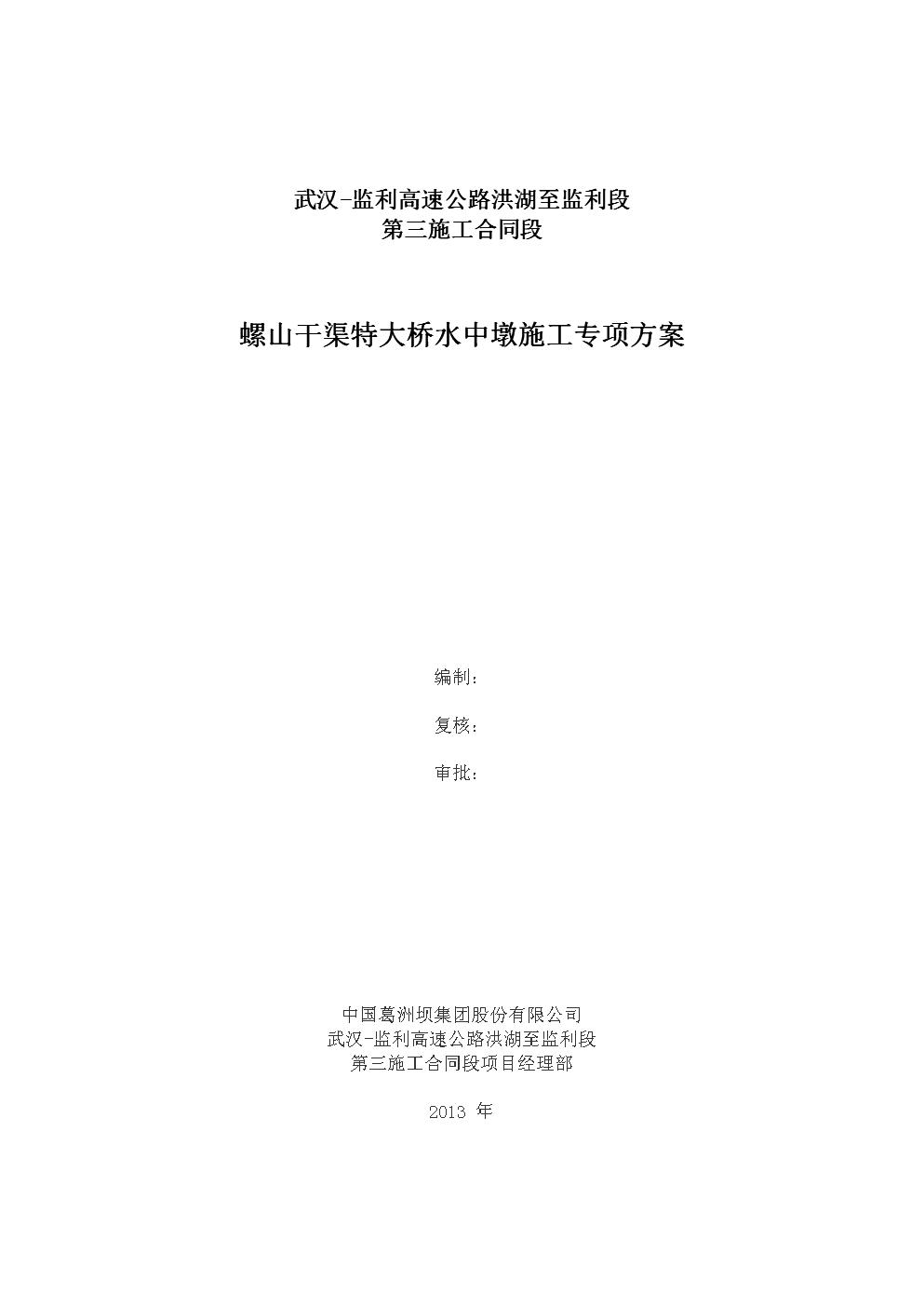 螺山干渠特大桥水中墩施工专项方案.doc