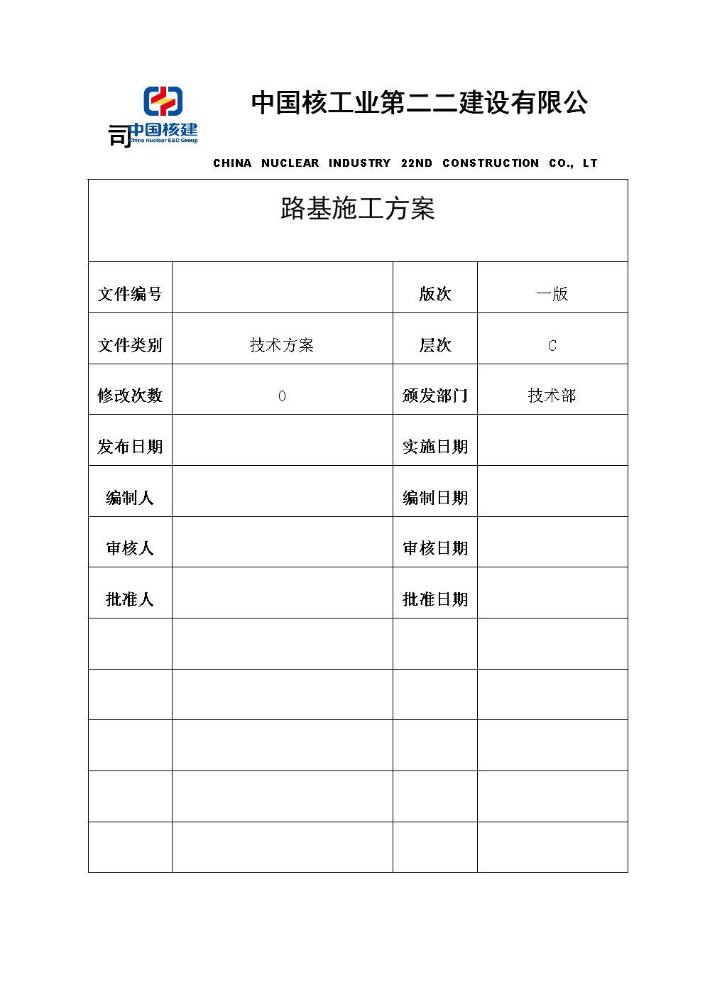 燕沙路基施工方案.doc