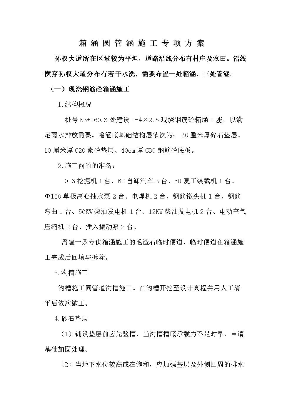 箱涵圆管涵施工专项方案.docx