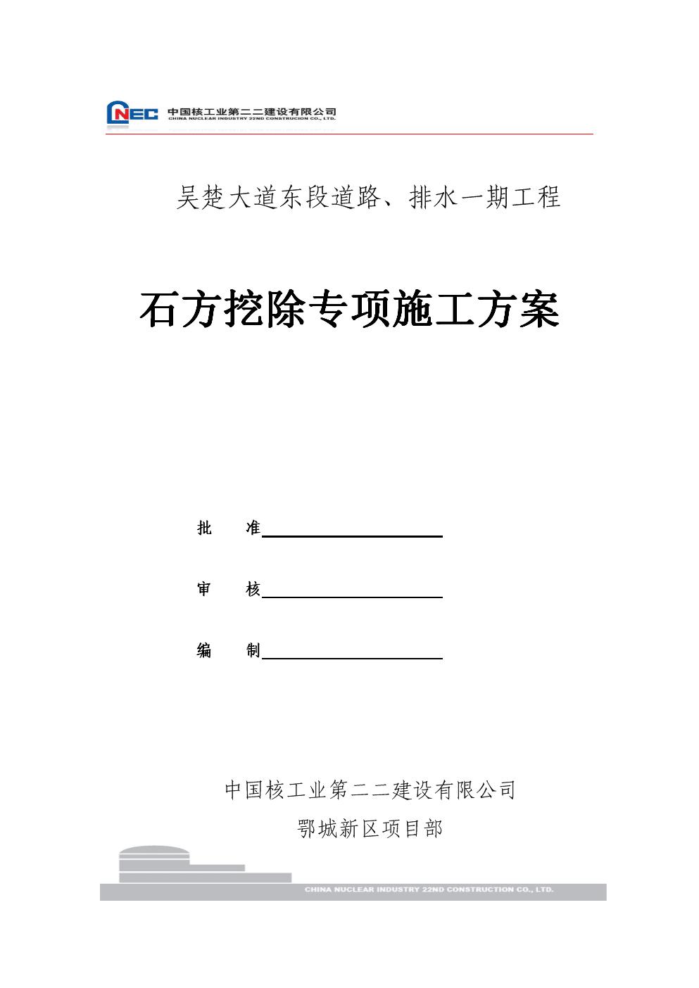 吴楚大道石方爆破专项施工方案.doc