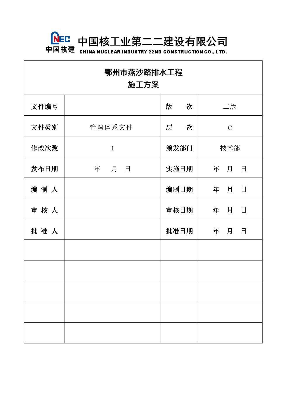 燕沙路管道施工方案.doc