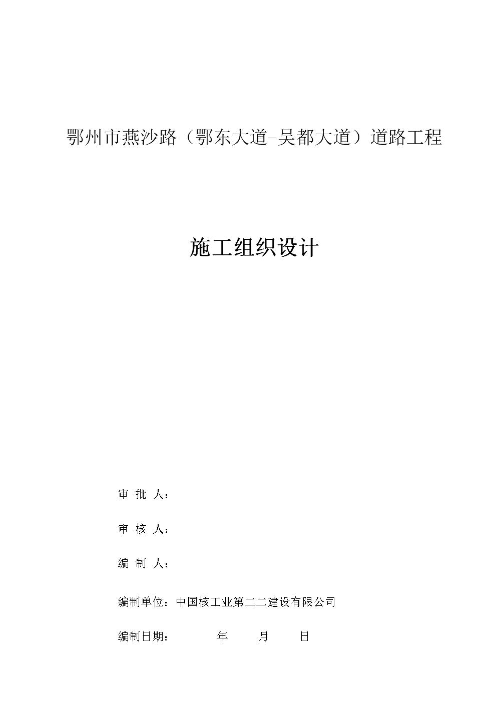 燕沙路施工组织设计改.docx