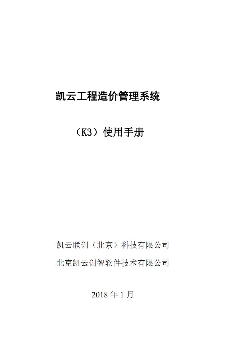 水利水电工程造价管理系统_操作手册(K3).pdf
