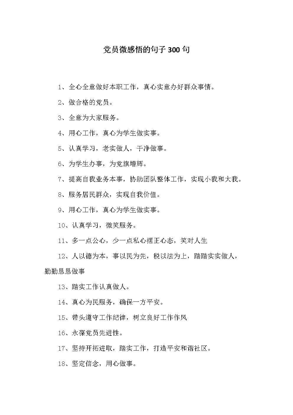 党员微感悟的句子300句.docx