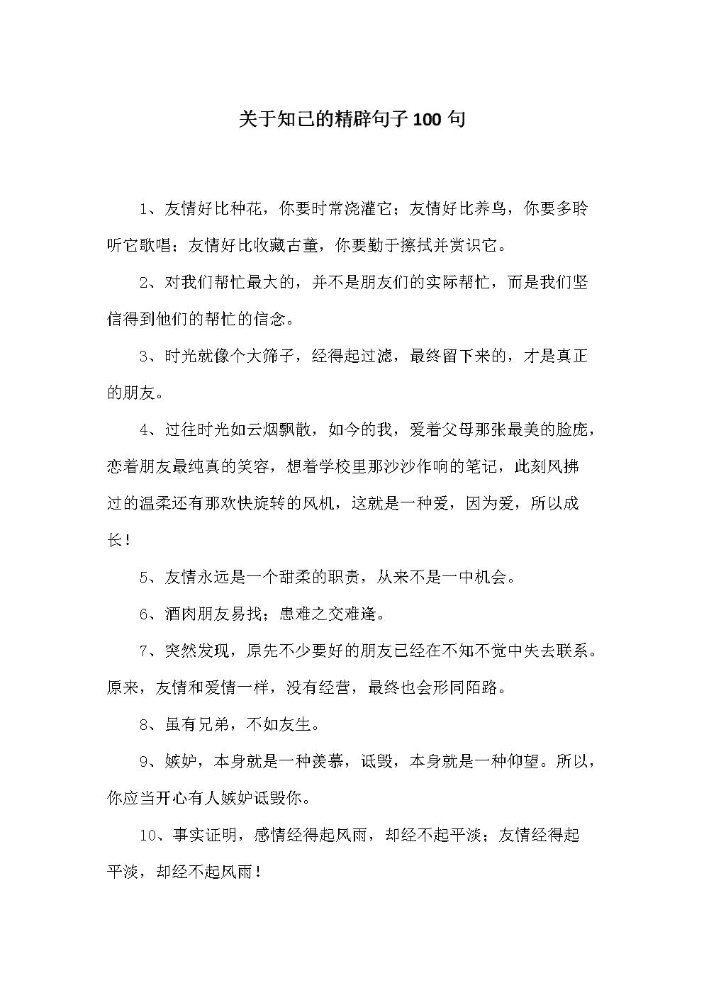 关于知己的精辟句子100句.docx