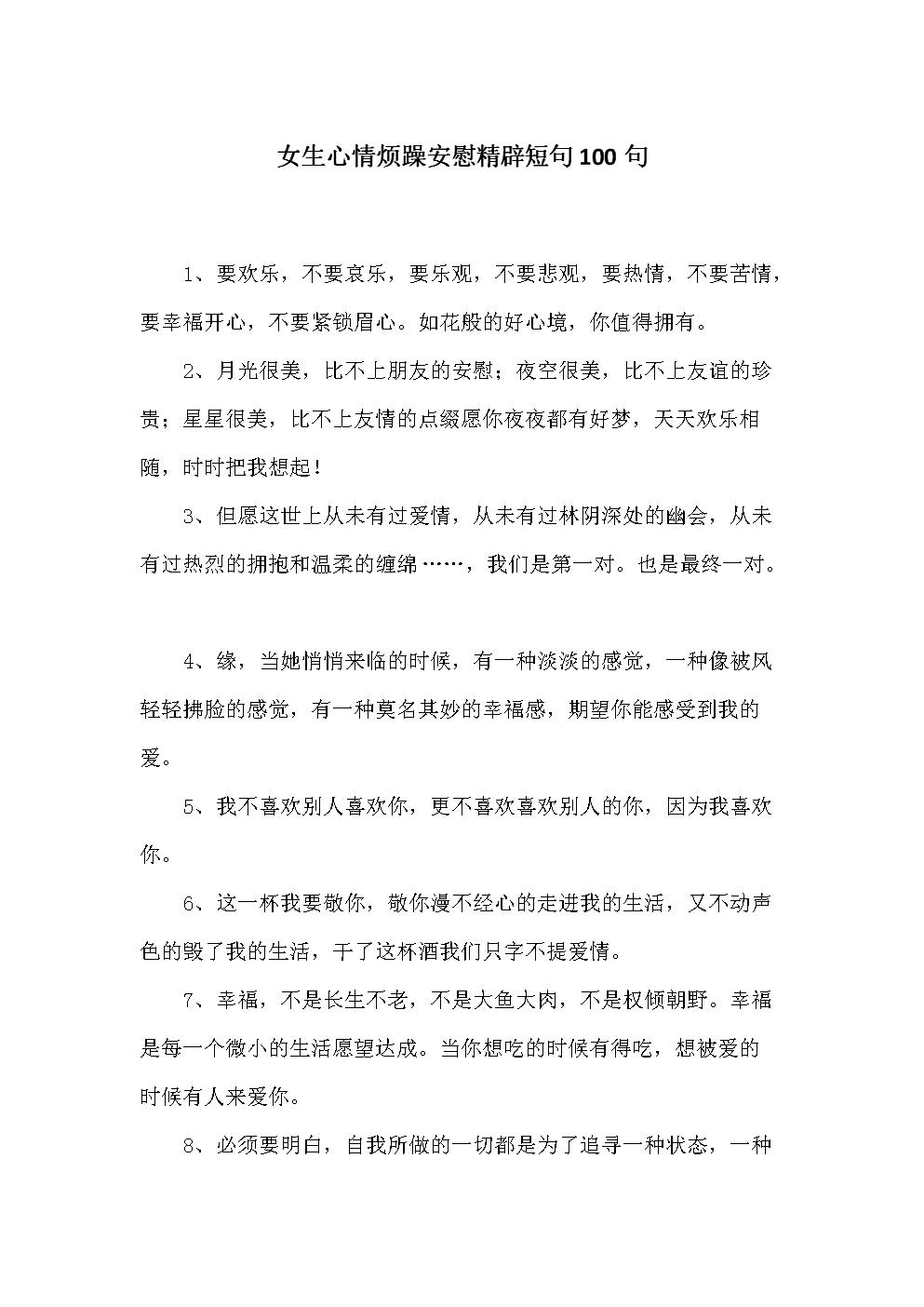 女生心情烦躁安慰精辟短句100句.docx