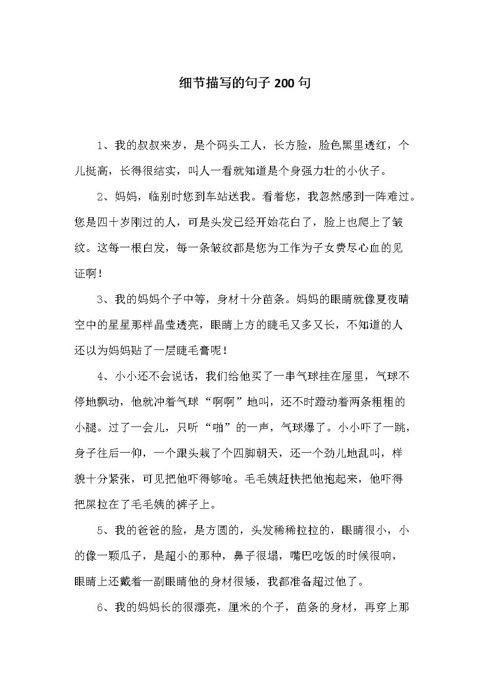 细节描写的句子200句.docx