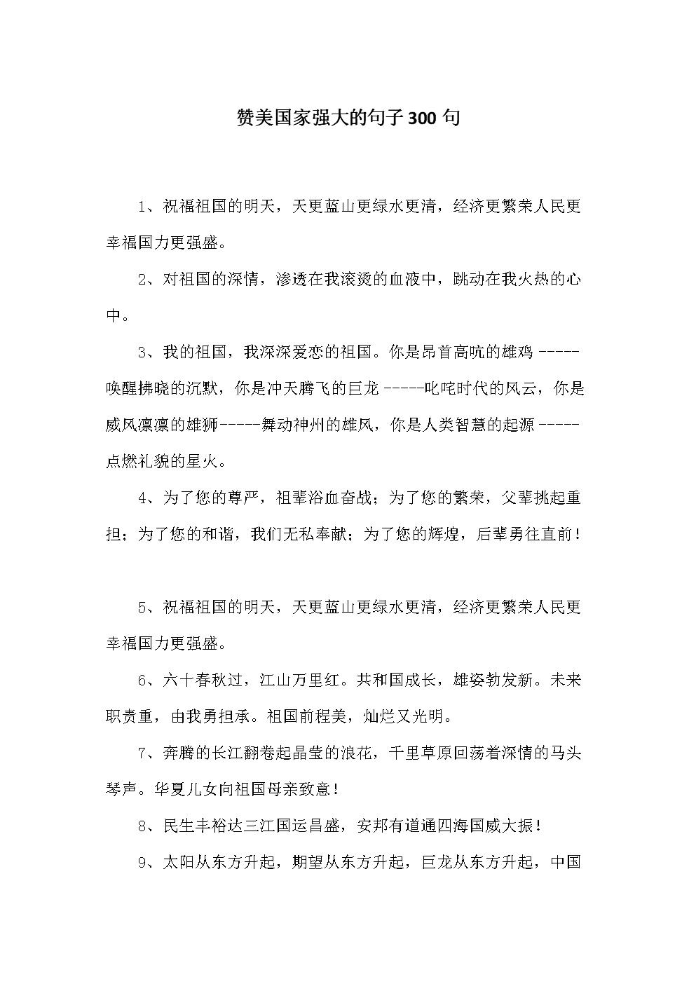 赞美国家强大的句子300句.docx