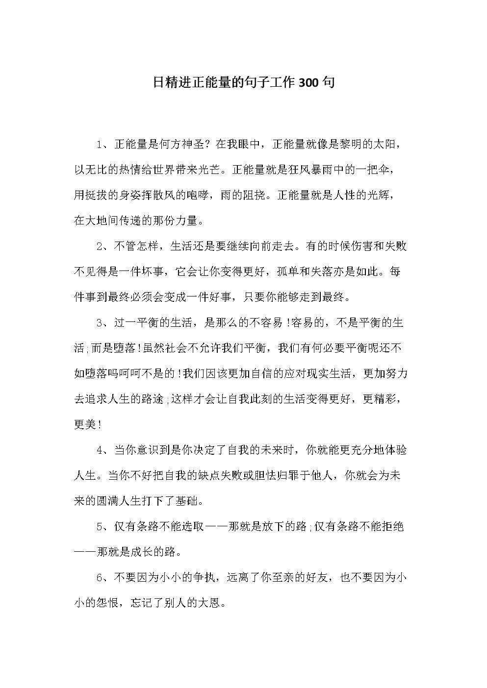 日精进正能量的句子工作300句.docx