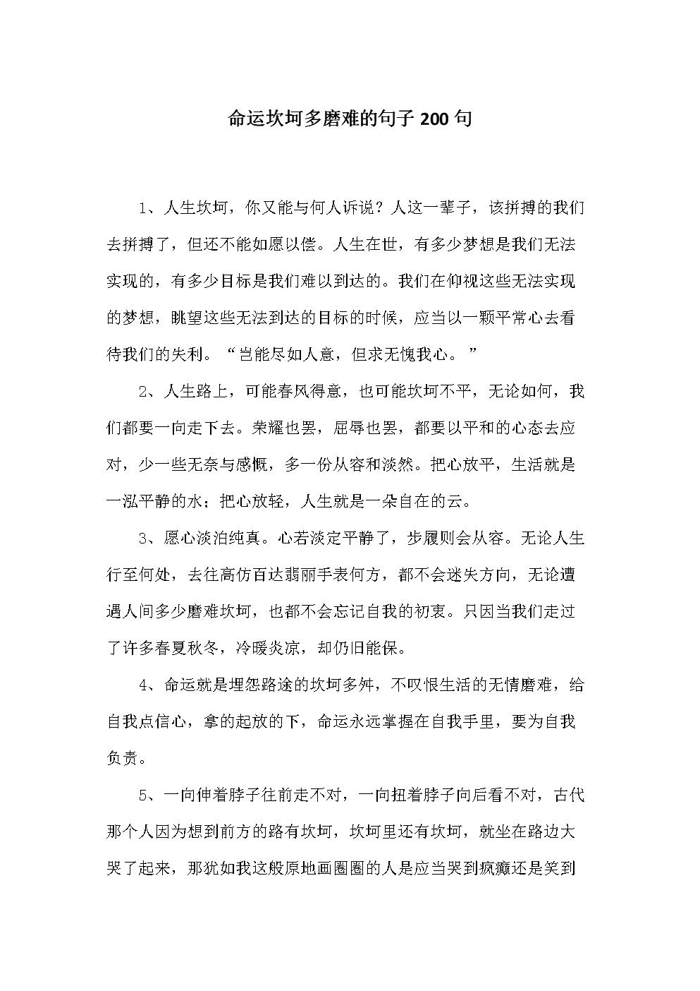 命运坎坷多磨难的句子200句.docx