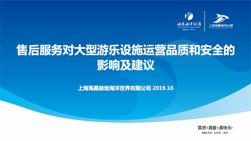 陆建光-售后服务对大型游乐设施运营品质和安全的影响及建议-上海海昌.pdf