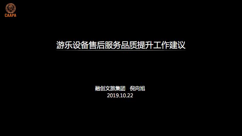 倪向旭-游乐设备售后服务品质提升工作建议.pdf