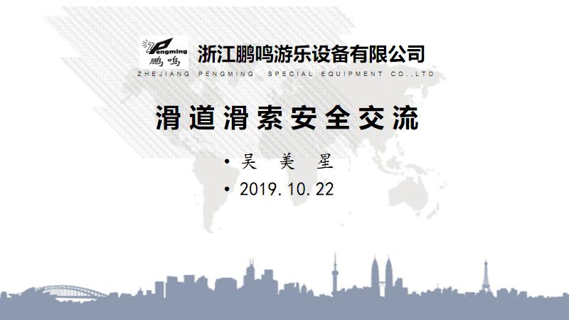 吴美星-滑道滑索安全研讨会.pdf