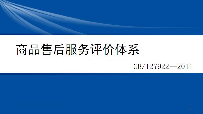 秦挺鑫-商品售后服务评价体系.pdf