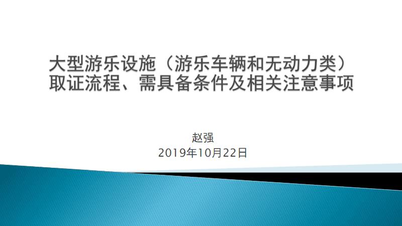 赵强-大型游乐设施取证流程、需具备条件及相关注意事项.pdf