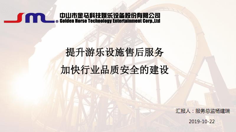 杨建瑞-提升游乐设施售后服务.pdf