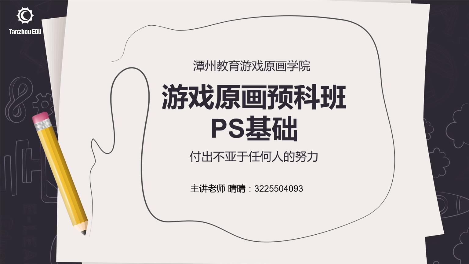 预科班第一节.pptx