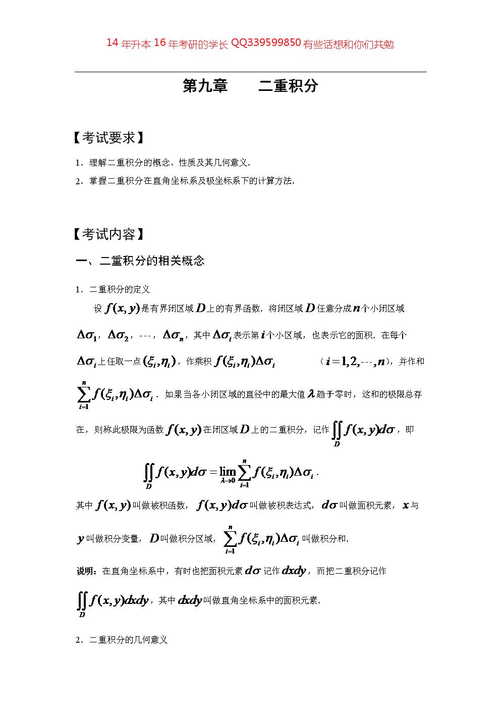 9第九章二重积分 - 副本.doc
