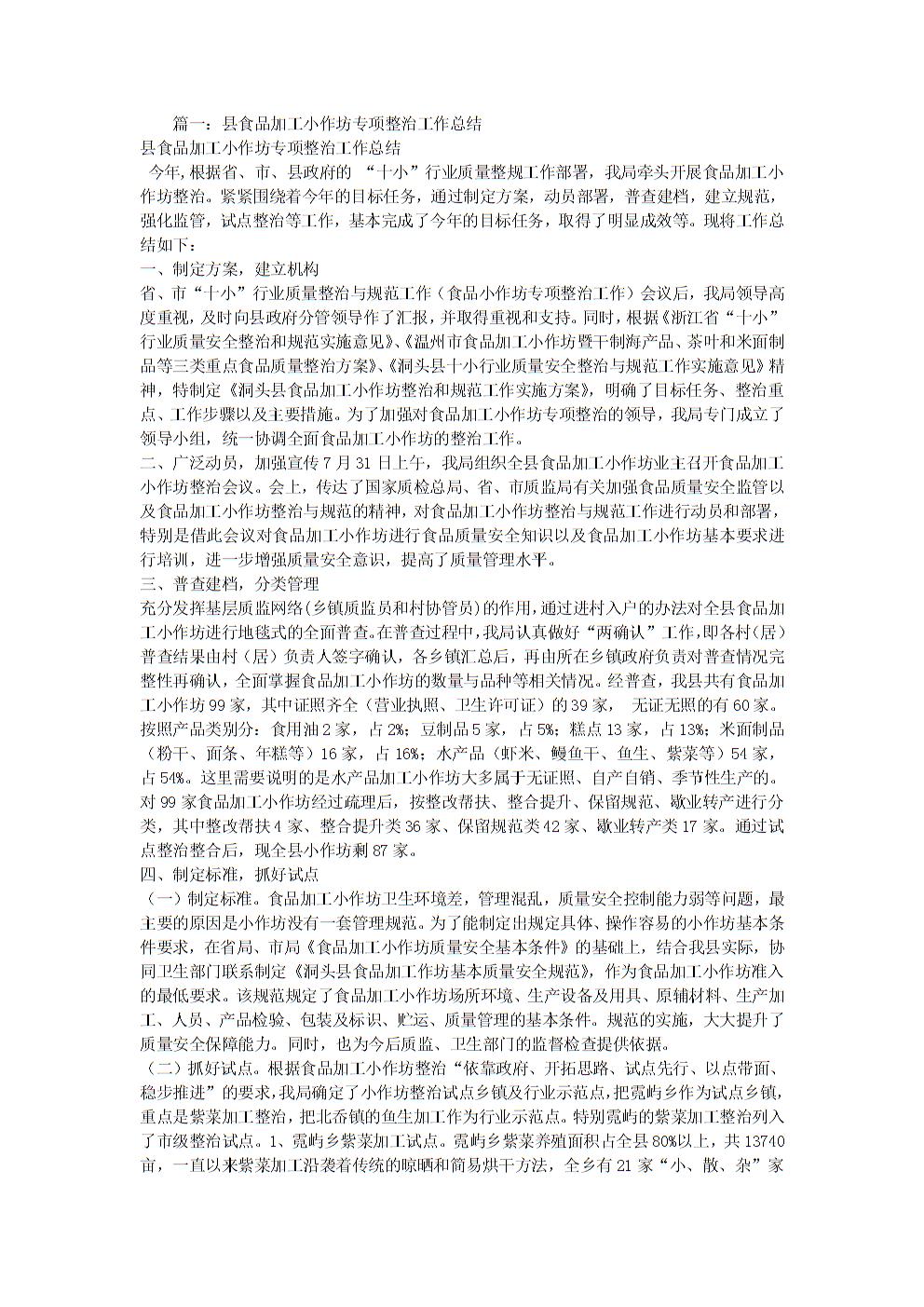 食品生产加工小作坊整治工作总结.doc