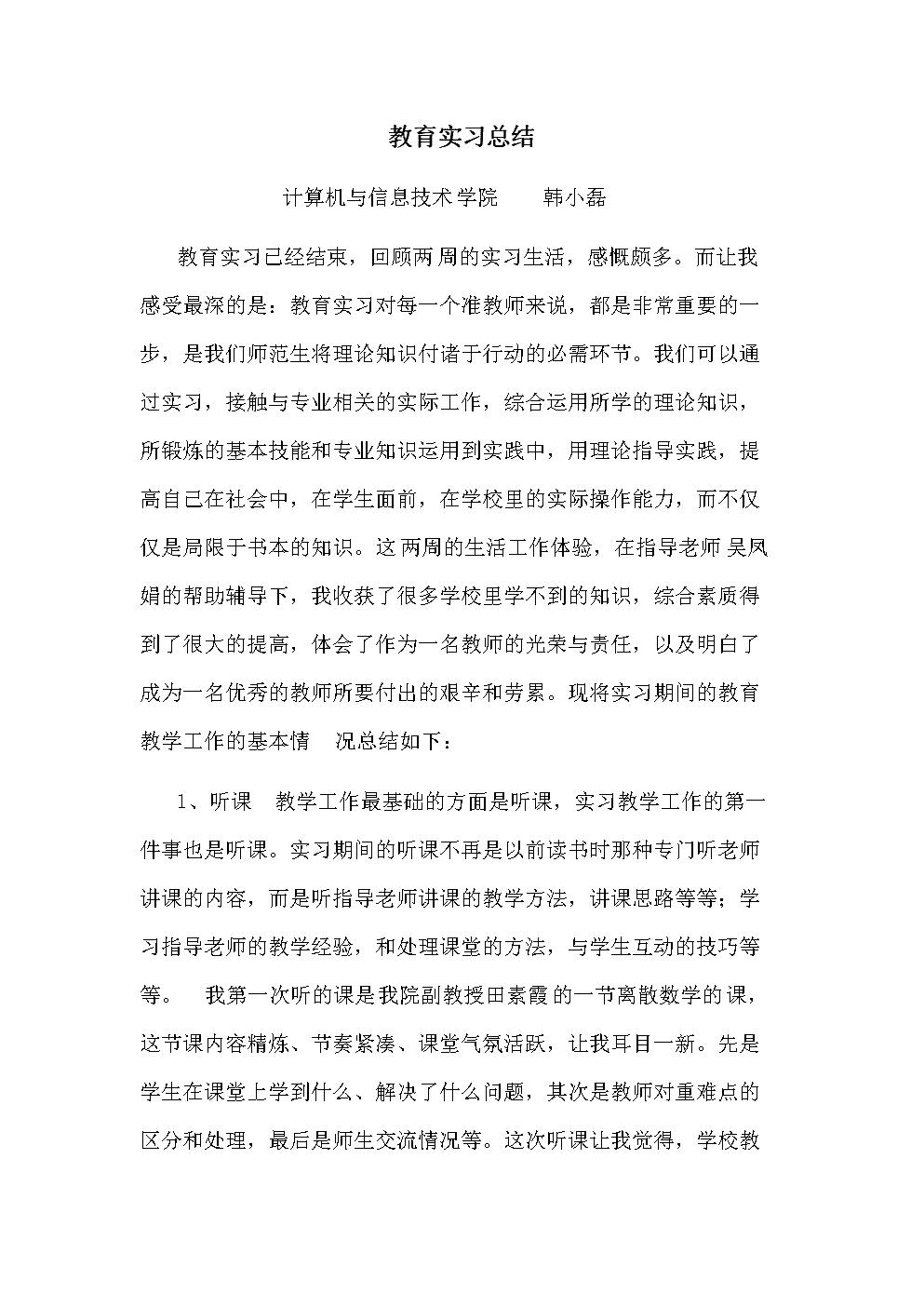 师范生毕业教育实习个人总结.doc