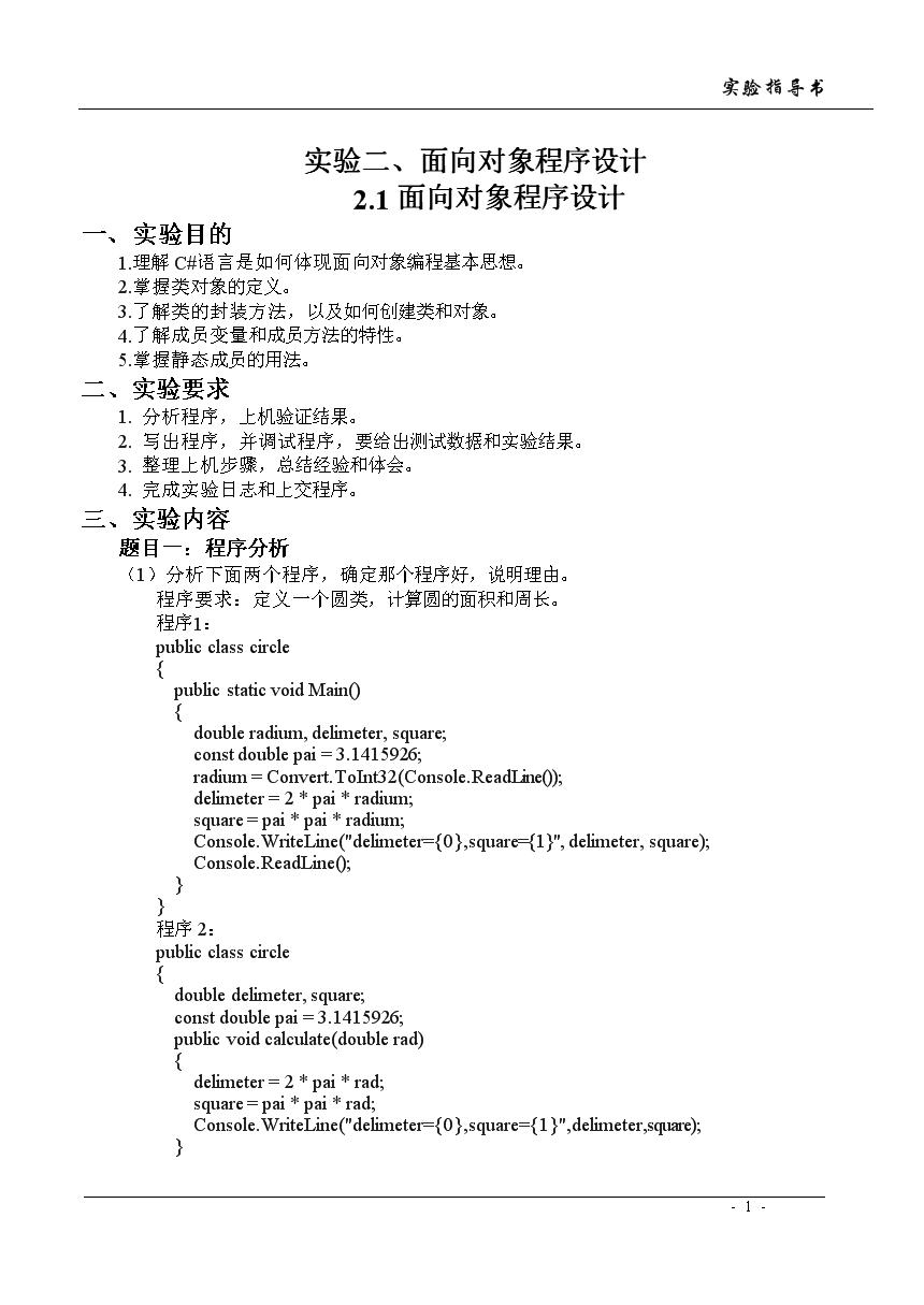 实验二面向对象程序设计.doc
