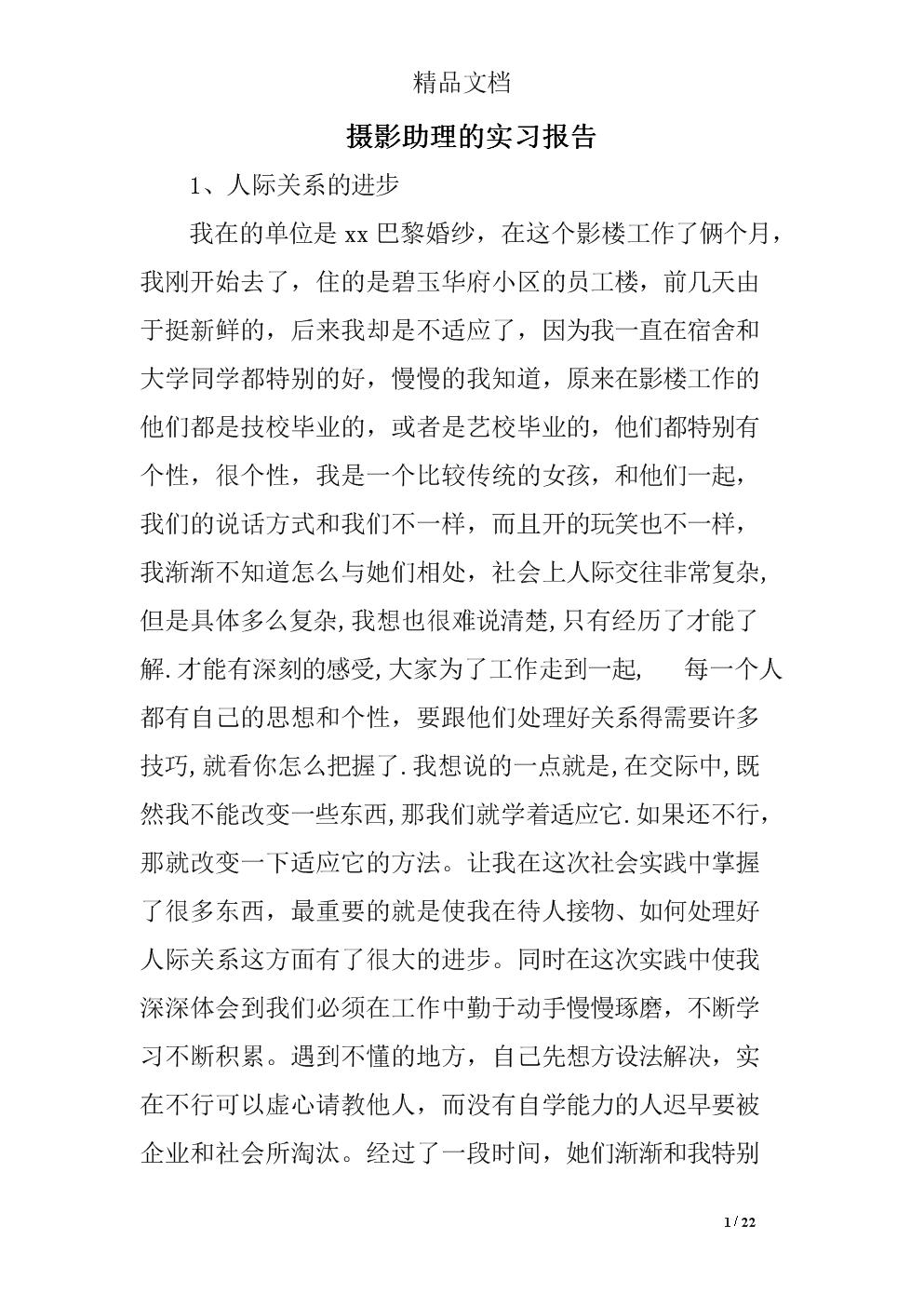 摄影助理的实习报告.doc