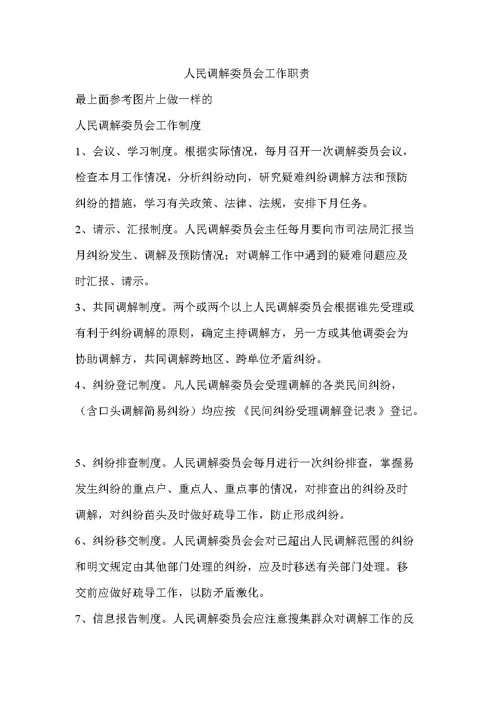 人民调解委员会工作职责.doc