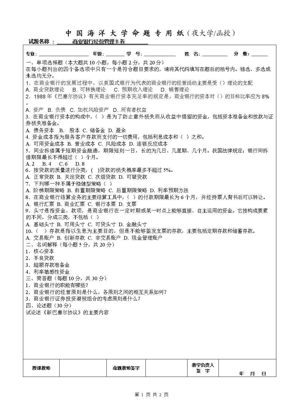 商业银行经营管理试题B及答案.doc