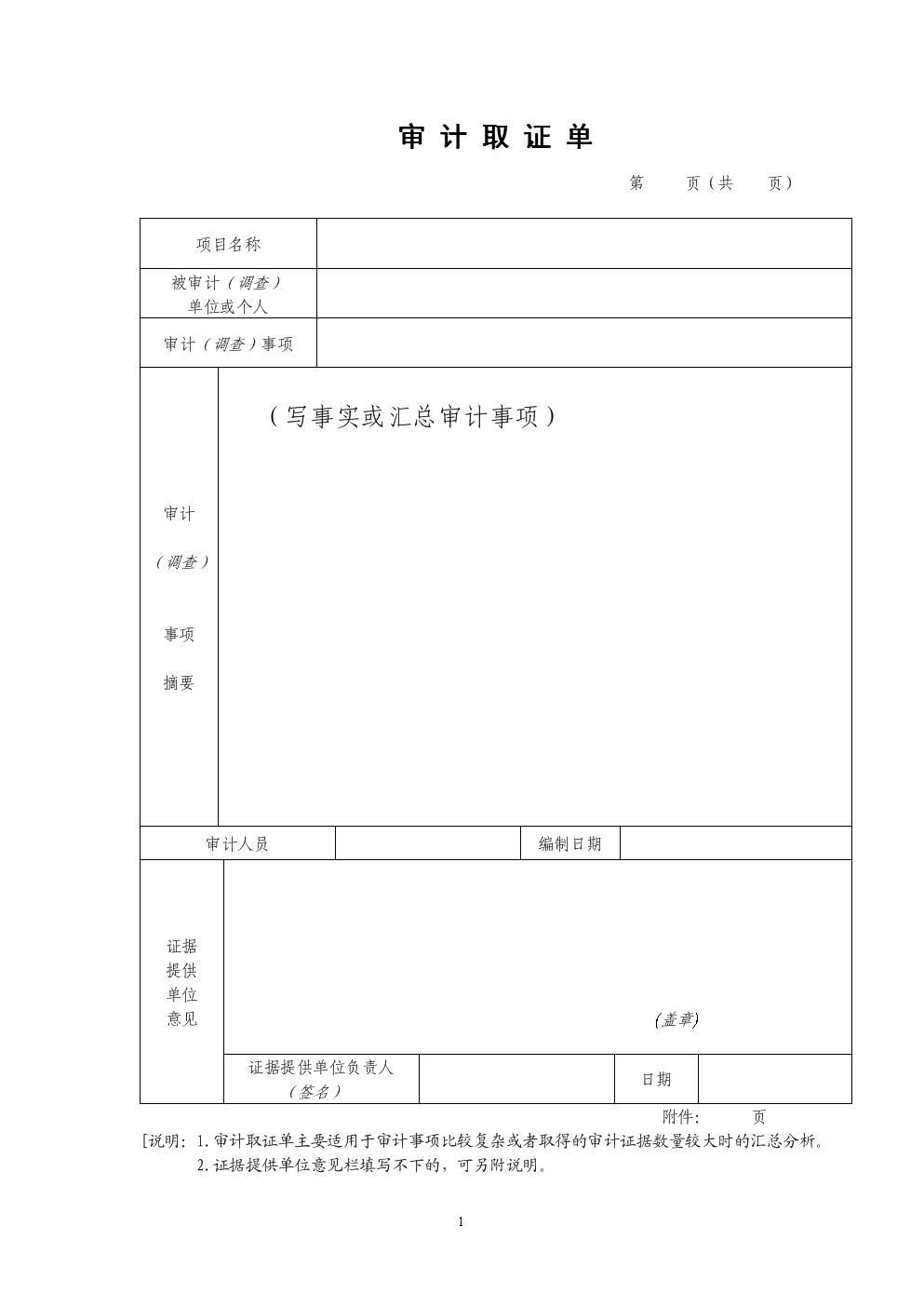 审计取证单参考格式.doc