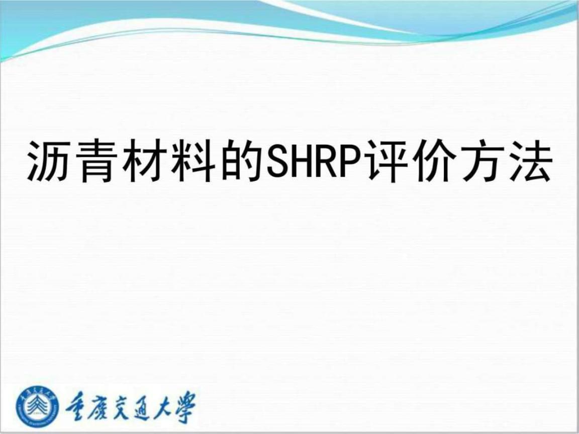 沥青材料SHRP评价的方法.ppt