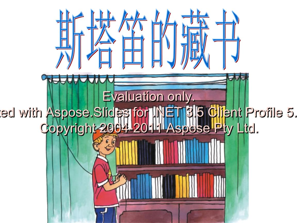 沪教版五年级语文上册斯塔笛藏书.ppt