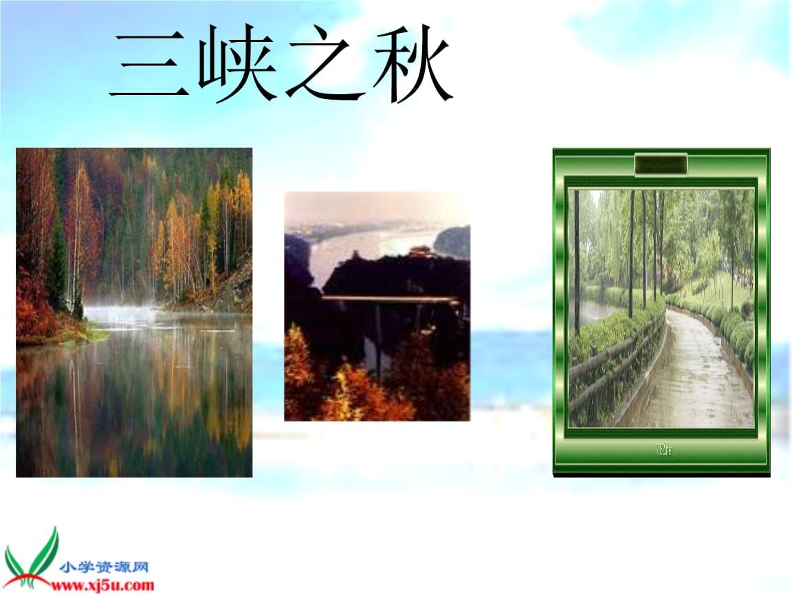 教科版五年级下册三峡之秋课件之一培训资料.ppt