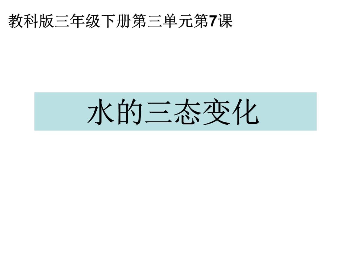 教科版三年级下册第三单元第7课水的三态变化 学习资料.ppt