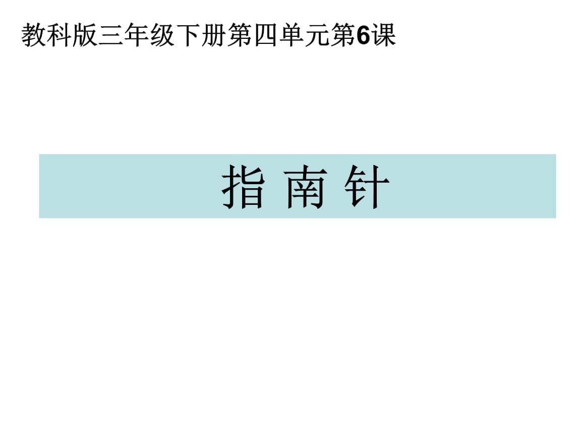 教科版三年级下册第四单元第6课指 南 针 上课讲义.ppt
