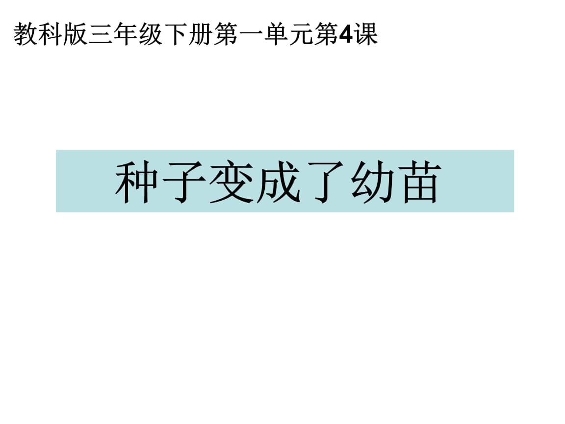 教科版三年级下册一单元4课种子变成了幼苗 教学文案.ppt