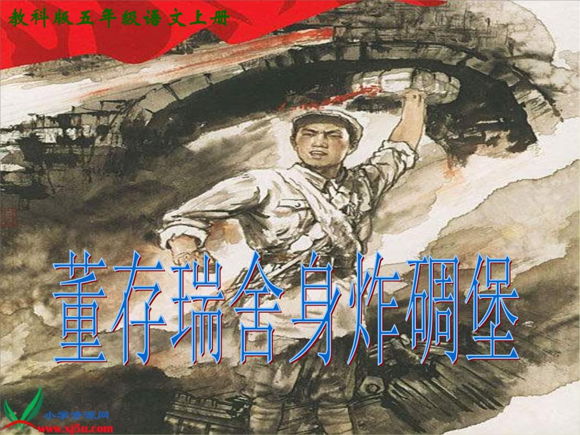 教科版五年级上册董存瑞舍身炸碉堡课件教学文稿.ppt