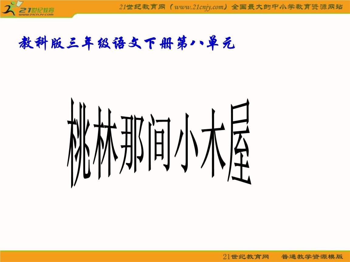 教科版三年级下册桃林那间小木屋课件1学习资料.ppt