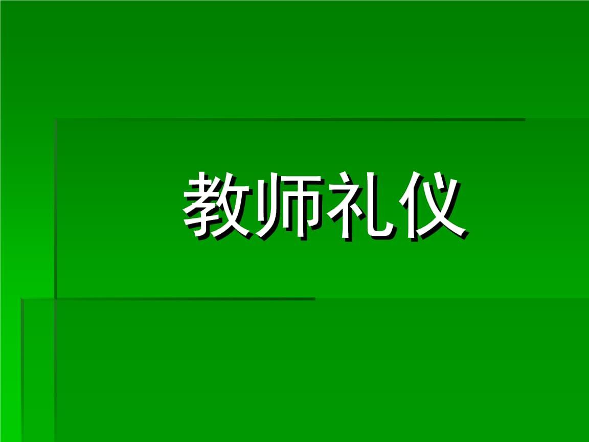 教师礼仪课件幻灯片课件.ppt
