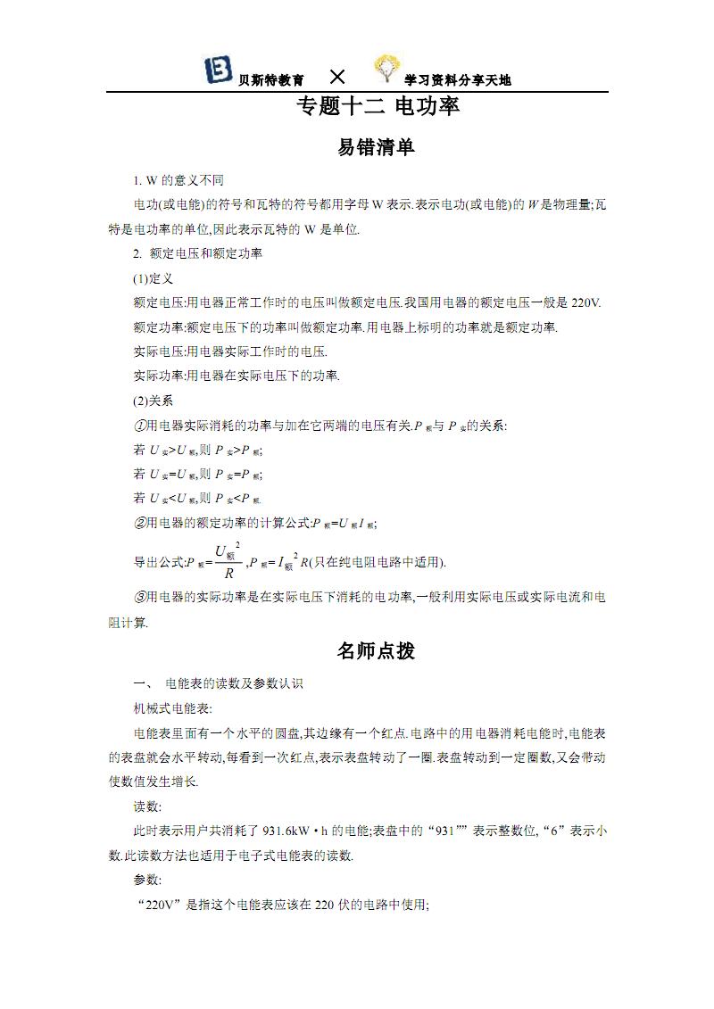 详细版专题十二 电功率.pdf
