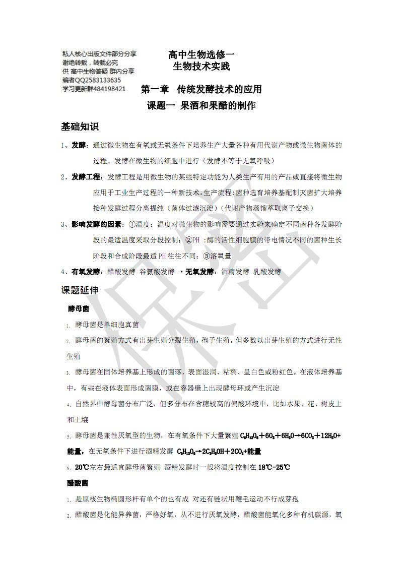 最新生物核心知识1.pdf